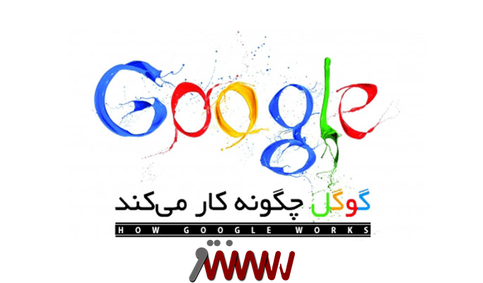 گوگل چگونه کار میکند