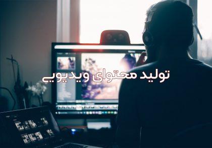 تولید محتوا ویدیویی